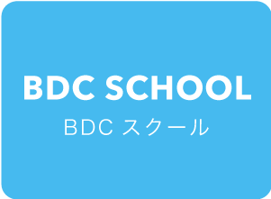 BDCスクール