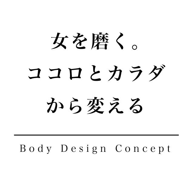 女を磨く。ココロとカラダから変える Body design Concept
