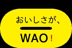 1.おいしさが、WAO!
