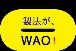 2.製法が、WAO!