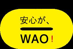 3.安心が、WAO!